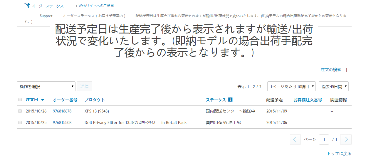 http://fukafuka295.jp/images/hp/dell_pc_order2.png