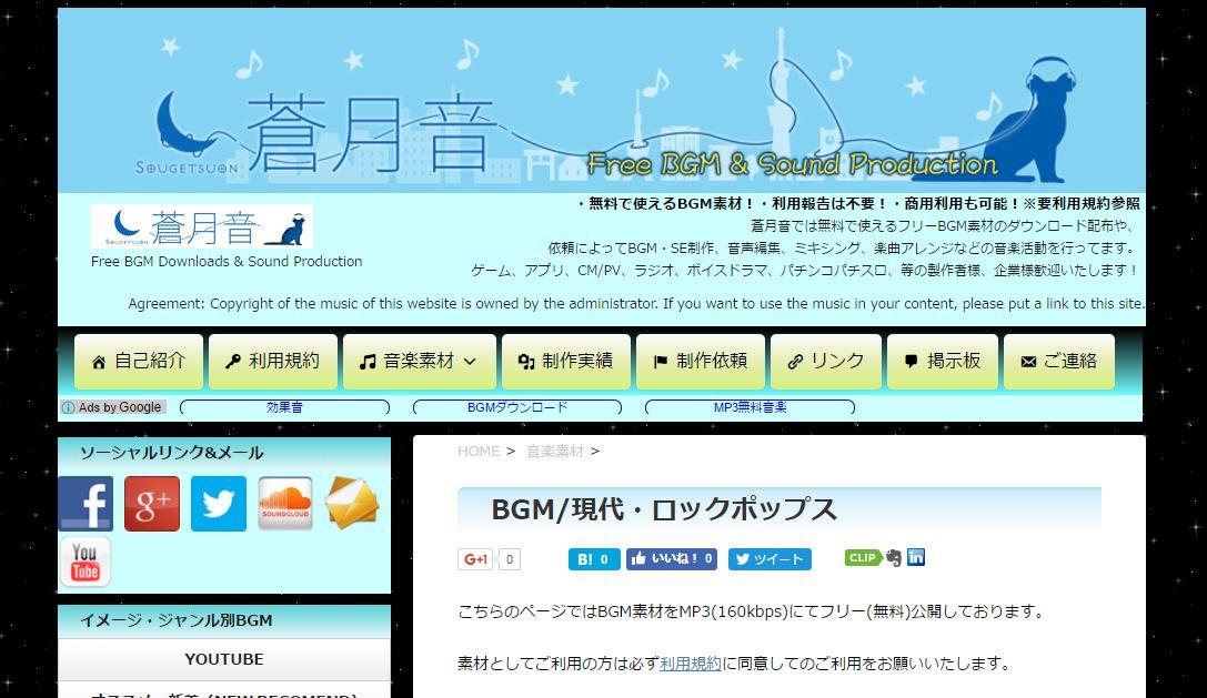 ee1426c7bce24 著作権フリー音楽・おすすめダウンロードサイトまとめ。利用規約等も紹介 ...