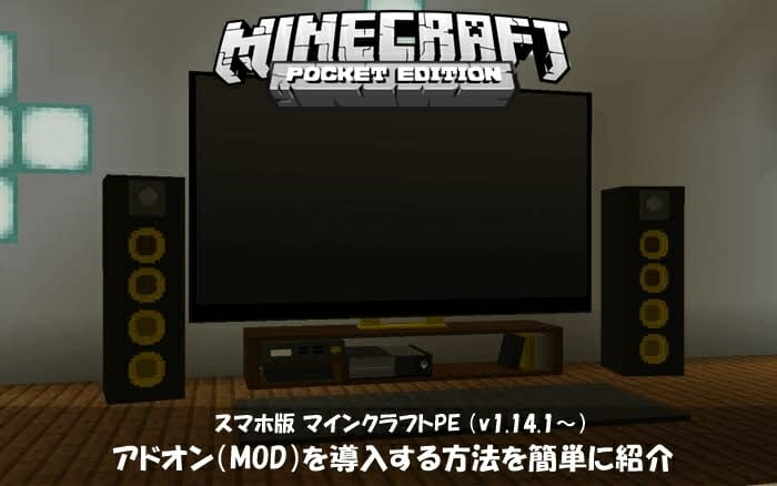 マイクラ スイッチ版 mod