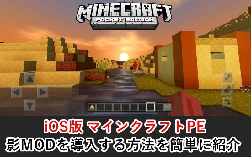 マイクラ pe 影 mod [マイクラPE]ついにPE対応!影MOD「SEUS」が綺麗過ぎる!!
