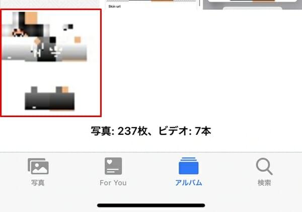 方 マイクラ スキン 変え