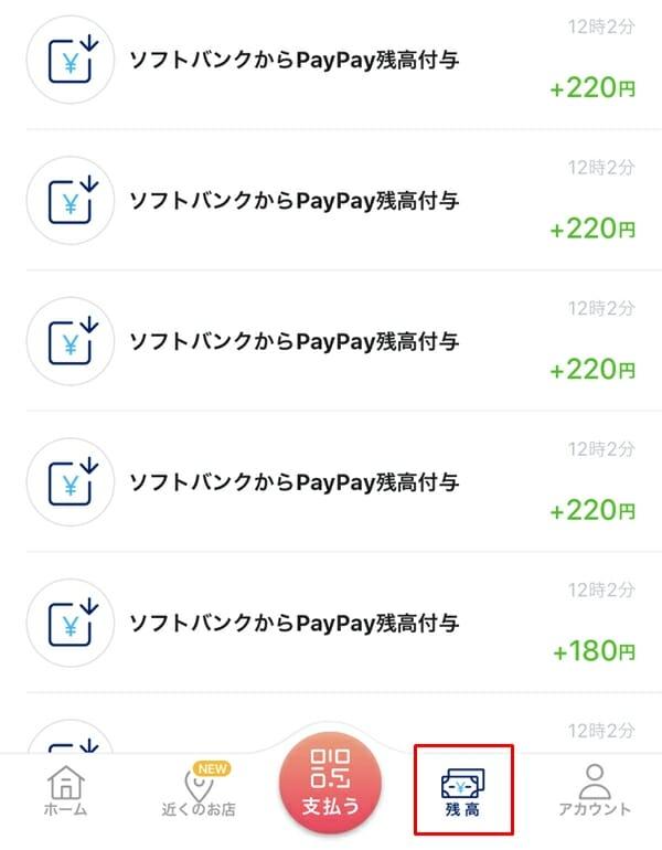 金 paypay 出 PayPay残高払いについて