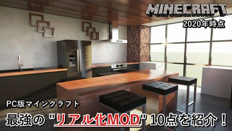 Mod マイクラ 家具