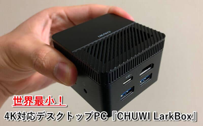 CHUWI LarkBox 世界最小デスクトップPC レビュー