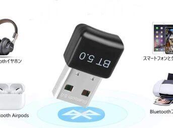 おすすめ Bluetooth USBアダプタ